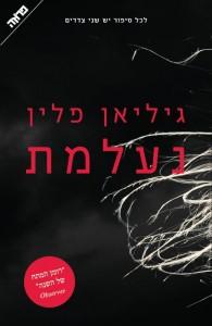 נעלמת מאת גיליאן פלין