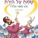 להעשיר את הידע והדמיון / בסקירת ספרי ילדים חדשים