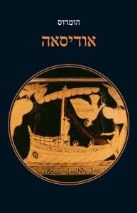 אודיסאה - מיוונית אהרן שבתאי