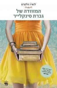 המזוודה של גברת סינקלייר מאת לואיס ולטרס