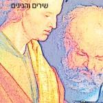 מדריך הטיולים – שירים והגיגים מאת יהודה בן נחום / בין הנסתר לגלוי