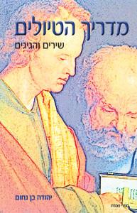 מדריך הטיולים שירים מאת יהודה בן נחום