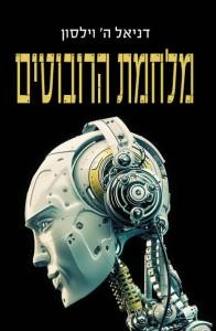 מלחמת הרובוטים מאת דניאל ה וילסון