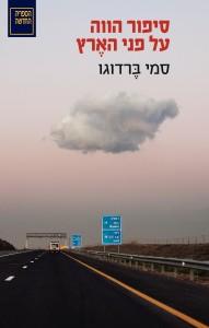 סיפור הווה על פני הארץ מאת  סמי ברדוגו