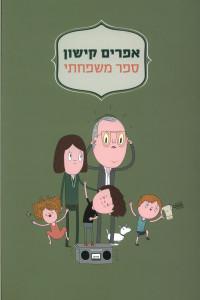 ספר משפחתי מאת אפרים קישון