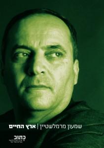 ארץ החיים שירים מאת שמעון מרמלשטיין