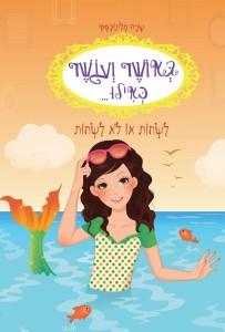 באושר ועושר כאילו 3 מאת שרה מלינובסקי