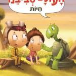 ספרים חדשים לילדים – מומלצי השבוע 28/12/14