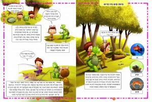 מתוך העולם סביבנו-חיות - סדרה חדשה לילדים הפותחת בפני הילדים צוהר להבנת עולמם וסביבתם