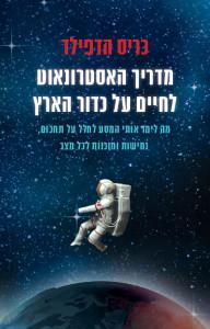 מדריך האסטרונאוט לחיים על כדור הארץ מאת כריס הדפילד