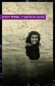 מחלפי זיכרון מאת שמעון מרמלשטיין