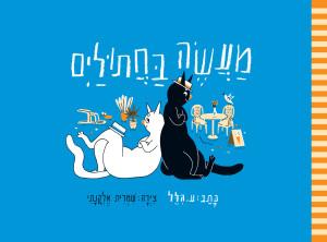 מעשה בחתוליים מאת ע הלל