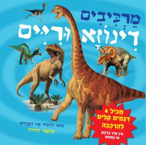 מרכיבים דינוזאורים בתלת מימד