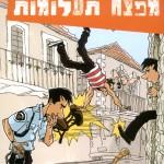 ספרים חדשים לילדים ולבני נוער: אתגרי חשיבה, יצירה ועניין