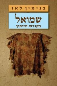 שמואל בקודש חזיתיך מאת בנימין לאו
