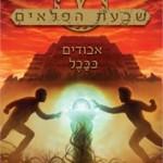 ספרים חדשים לילדים ולנוער – מומלצי השבוע 11/1/2015