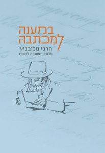 במענה למכתבה - הרבי מלובביץ