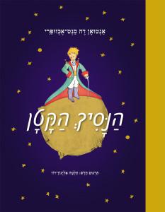 הנסיך הקטן 2014 תרגום תלמה אליגון-רוז