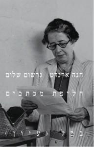 חנה ארנדט  גרשום שלום חליפת מכתבים