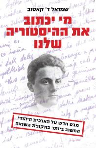 מי יכתוב את ההסטוריה שלנו מאת שמואל ד קאסוב