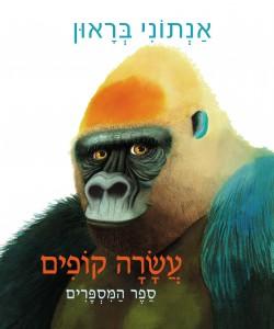 עשרה קופים - ספר המספרים מאת אנתוני בראון