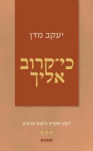 שמות מאת הרב יעקב מדן