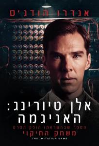 אלן טיורינג האניגמה