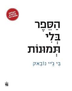 הספר בלי תמונות מאת בי גיי נובאק