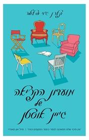 מועדון הקריאה של גיין אוסטן מאת קארן פאולר