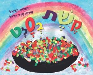 קשת בסלט מאת יהושע הראל / מעביר מסר לתזונה בריאה