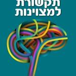 תקשורת למצוינות – NLP ארגון עצבי לשוני מאת לילי כהן