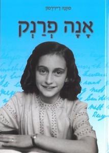 אנה פרנק מאת סוזנה דייוידסון