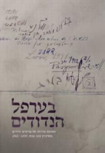 בערפל הנדודים  אסופת עדויות של פליטים יהודים מארכיון עונג שבת