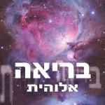 בריאה אלוהית מאת גלי נדיב אלוף / מי אנחנו ומהי תכלית האנושות