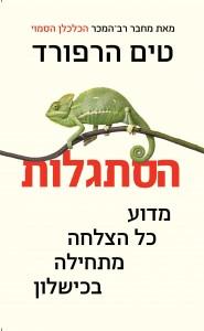 הסתגלות מאת טים הרדפורד