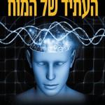 ספרים חדשים – מומלצי השבוע 26/4/2015: ידע, עניין ופנאי