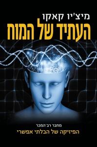 העתיד של המוח מאת מיציו קאקו