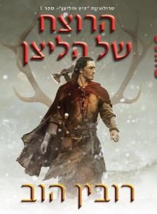 הרוצח של הליצן מאת רובין הוב