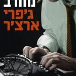 ספרים חדשים – מומלצי השבוע 19/4/15