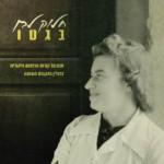 ספרים חדשים – מומלצי השבוע 12/4/2015 לזכור ולא לשכוח / יום הזיכרון לשואה ולגבורה 2015