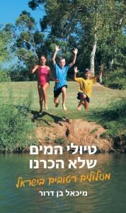 טיולי המים שלא הכרנו מאת מיכאל בן דרור