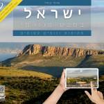 ישראל במבט פנורמי מאת איתי בודל / מסע מרתק בנופיה של ישראל בצילומים פנורמיים מדהימים