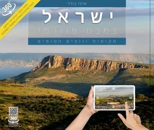 ישראל במבט פנורמי מאת איתי בודל