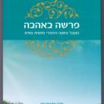 פרשה באהבה מאת מירי שניאורסון / מעגל השנה היהודי מזווית נשית
