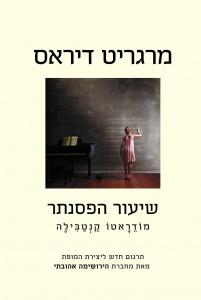 שיעור הפסנתר מאת מרגריט דיראס