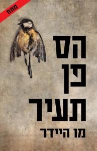 הס פן תעיר מאת מו היידר
