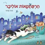 הרפתקאות אוליבר מאת מיטל צפרוני / מבט של כלב מאומץ