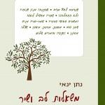 משאלות לב ושיר מאת נתן ינאי / האמת הפנימית היא שתוביל אותנו