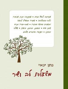 משאלות לב ושיר מאת נתן ינאי
