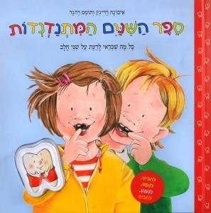ספר השיניים המתנדנדות מאת איבונה רדינץ ותומס רהנר